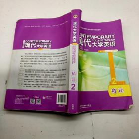 现代大学英语(精读2第2版)