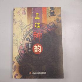 三江神韵:香格里拉地区傈僳族原始宗教概述