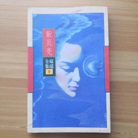 紫貝殼瓊瑤全集9