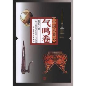 中国乐器志(气鸣卷)