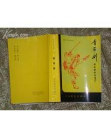河北武术丛书(八)--青萍剑(传统钉装,书脊不开裂)