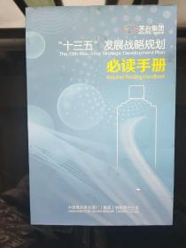 茅台集团十三五发展战略规划必读手册