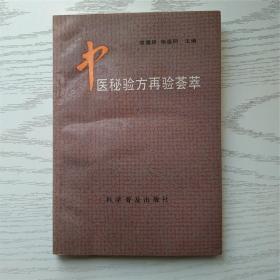 中医秘验方再验荟萃
