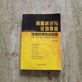 法律政策热点问题丛书:房屋拆迁与征地补偿法律政策热点问答