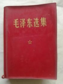 毛泽东选集(合订一卷本)1967年11月改64开横排本,1973年1月解放军第一二零一工厂第3次印刷
