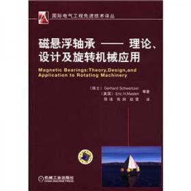 国际电气工程先进技术译丛:磁悬浮轴承:理论、设计及旋转机械应用