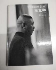 中国油画名家,王克举
