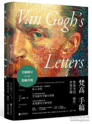 梵高手稿:梵高书信、画作、珍贵手稿