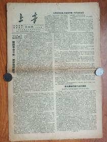 1958年上海音乐学院编印--《上音报》