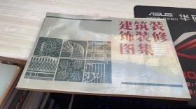 建筑装饰修图集