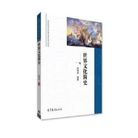二手正版世界文化简史 高福进著 高等教育出版社