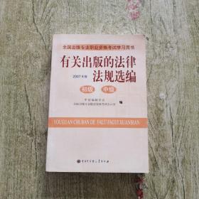 有关出版的法律法规选编(初级、中级):全国出版专业职业资格考试学习用书