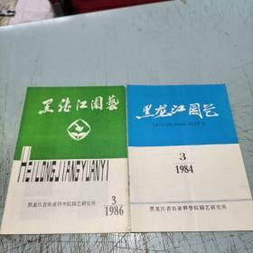 黑龙江园艺1984-3、1986-3