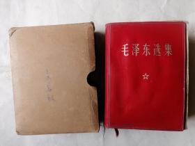 毛泽东选集(一卷本,带硬纸存放盒)1967年11改横排袖珍本,1969年6月河南第一新华印刷厂第2次印刷