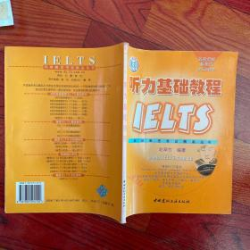 IELTS听力基础教程(无磁带)