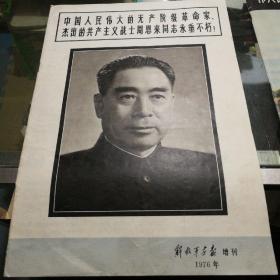 解放军画报1976年增刊