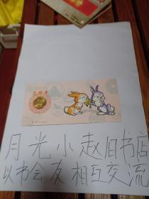 1999年兔币贺卡一张
