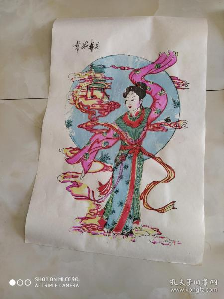 凤翔木版年画,常娥,80年代,比8开大的多