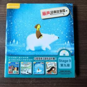 外语社英语分级阅读:丽声经典故事屋(第9级) 含光盘