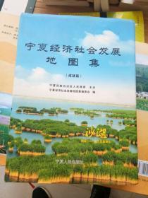 宁夏经济社会发展地图集(成就篇)