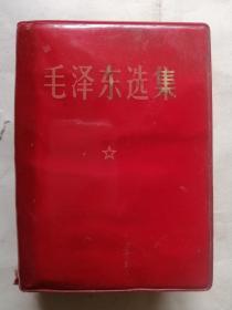 毛泽东选集(一卷本,周口铁路桥峻土英模大会奖品)1967年11改横排袖珍本,1971年6月河南第一新华印刷厂第4次印刷