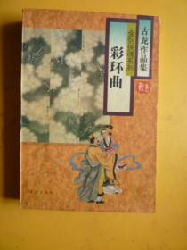 古龙作品集 金剑侠魂系列《彩环曲》
