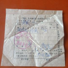 1961年忻县返乡人口粮食转移三联单