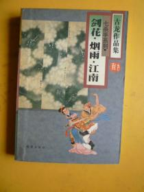 古龙作品集 七杀手系列《剑花.烟雨.江南》