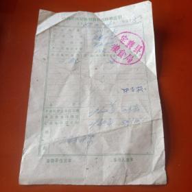 1962年山西省忻定县粮食供应转移证明,定襄粮食局章