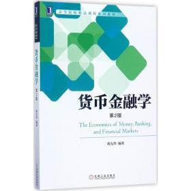 货币金融学(D2版)蒋先玲机械工业出版社9787111573708