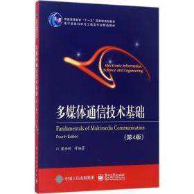 多媒体通信技术基础(D4版)蔡安妮电子工业出版社9787121319570