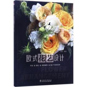 欧式花艺设计关曌中国电力出版社9787519808532