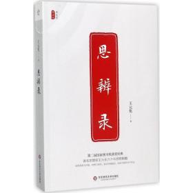 思辨录王元化华东师范大学出版社9787567543652