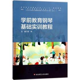 学前教育钢琴基础实训教程聂翔华东师范大学出版社9787567565555