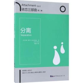 依恋三部曲(D2卷分离)约翰·鲍尔比世界图书出版公司北京分公司9787519232818