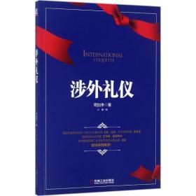 涉外礼仪周加李机械工业出版社9787111576174