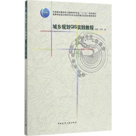 城乡规划GIS实践教程周婕中国建筑工业出版社9787112208111