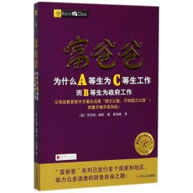 富爸爸为什么A等生为C等生工作罗伯特·清崎四川人民出版社有限公司9787220103582
