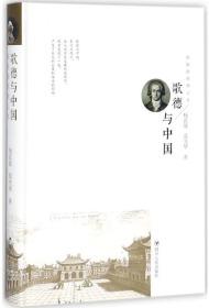 歌德与中国(新版插图增订本)杨武能四川人民出版社有限公司9787220103230