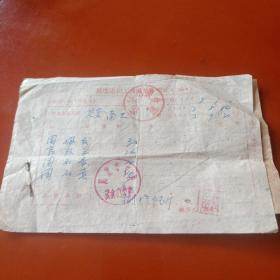 1962年被遣返职工及家属供粮证,附山西省阳泉市粮油供应转移证明,六二压实物