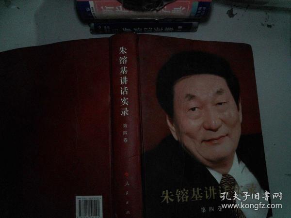 朱镕基讲话实录 第四卷