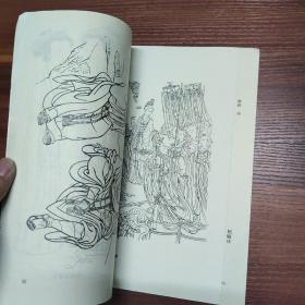 国画辅导 第一册 -中国书画函授大学-16开