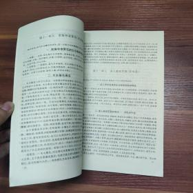 写意花鸟画基本技法 -中国书画函授大学国画教材-16开