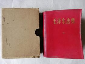"""印林彪""""四个伟大""""题词的毛泽东选集(合订一卷本,带硬纸存放盒)1964年4月第一版,1968年12月中国科学院印刷厂印制,北京第1次印刷"""