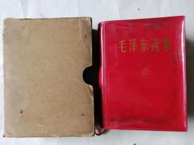"""印林彪""""四个伟大""""题词的毛泽东选集(一卷本,带硬纸存放盒,)1967年11改横排袖珍本,1968年12月广东新华印刷厂第1次印刷"""