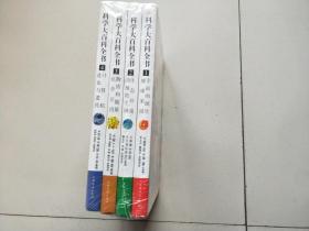 科学大百科全书(全四册)未拆封