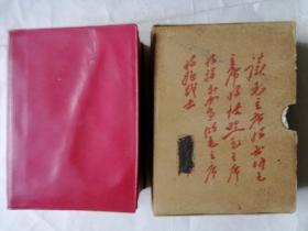 硬纸存放盒印林彪题词的毛泽东选集(一卷本)1967年11月改横排袖诊本,1968年12月兰州新华印刷厂印制甘肃第1次印刷