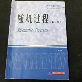 研究生教学用书·公共基础课系列:随机过程(第5版)