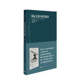 国际关系中的等级制(东方编译所译丛)