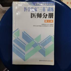 """医学临床""""三基""""训练医师分册"""